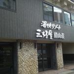 湯快リゾート 湯村温泉 三好屋 別館 清山荘