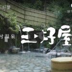 湯快リゾート三好屋の動画