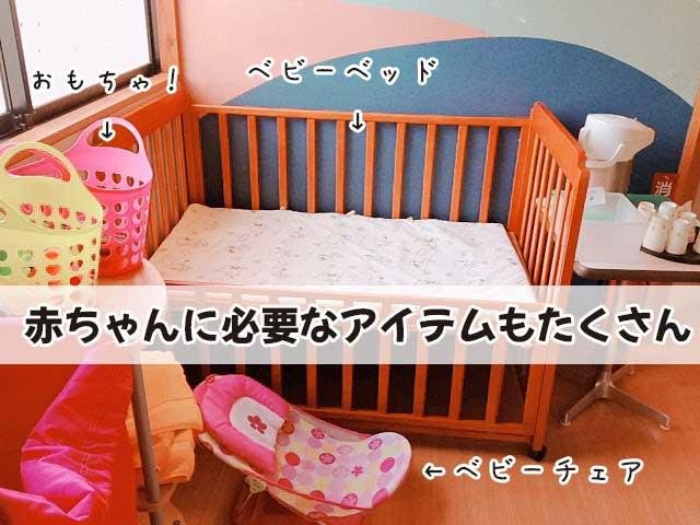 ねぼーや 赤ちゃん連れに嬉しいグッズ