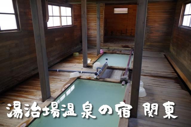 湯治場の宿 関東