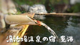 湯治場温泉の宿 東海