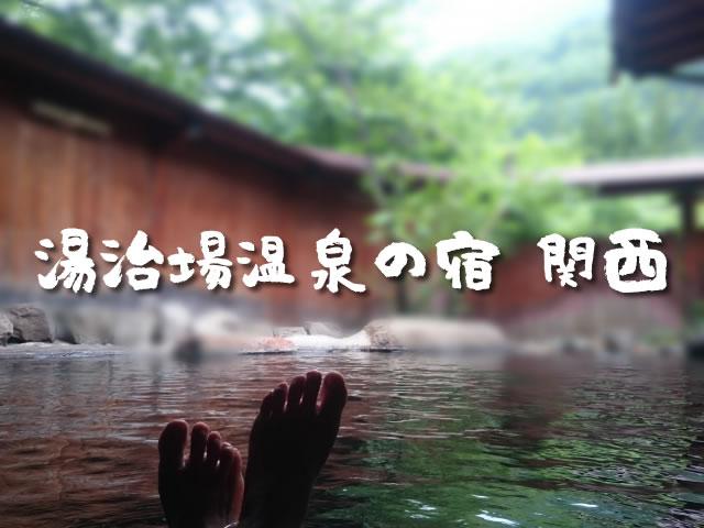 湯治場温泉の宿 関西