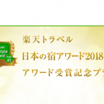 泊まって良かった!迷ったらここがおすすめ「楽天トラベル 日本の宿アワード2018 TOP47」受賞宿泊施設