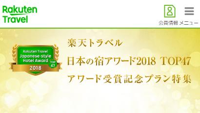 「楽天トラベル 日本の宿アワード2018 TOP47」受賞宿泊施設