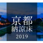 【貴船神社近くの川床に行って来た】5月になれば川床 京都納涼床特集2019