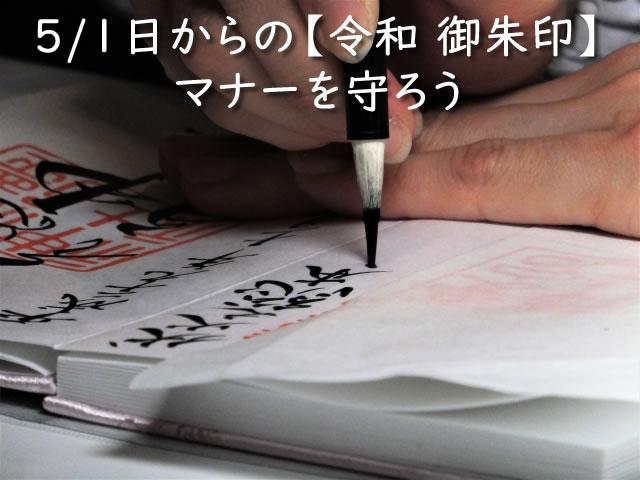 5/1日からの【令和 御朱印】はマナーを守ろう