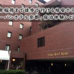【伏見稲荷まで徒歩で行ける格安ホテル】1泊一人2,500円の「アーバンホテル京都」宿泊体験レビュー