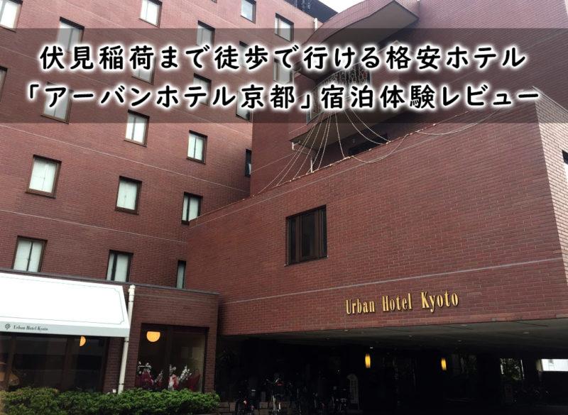 伏見稲荷まで徒歩で行ける格安ホテル「アーバンホテル京都」宿泊体験レビュー