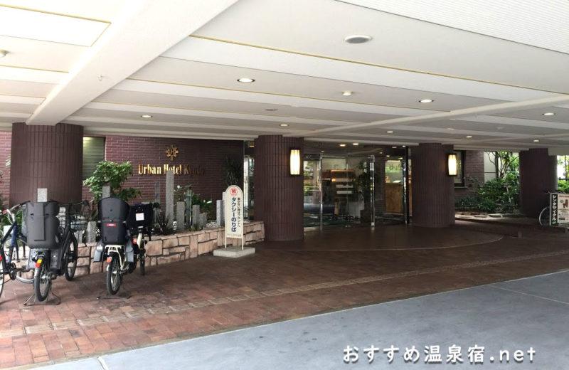 アーバンホテル京都のエントランス