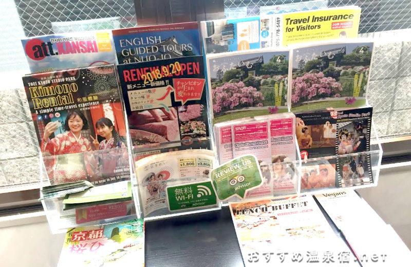 京都観光案内パンフレットは貰っておきましょう