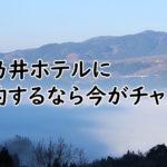 別府温泉「杉乃井ホテル」予約するなら団体客が減ってる今がチャンス