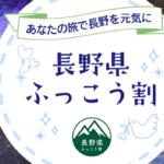 【長野ふっこう割】日本旅行で国が交付する「長野県ふっこう割事業補助金」のweb販売を実施