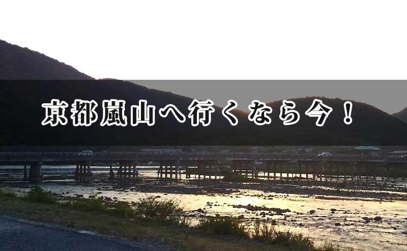 京都嵐山空いてる?行くなら今