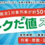 JR東日本の新幹線が半額【期間限定】お先にトクだ値スペシャル