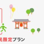 【東京都民限定プラン】は1人1泊1,000円台から。最大26時間滞在OK(チェックイン9時から)のホテルも