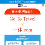 【Go To トラベル】一休なら申請なしで40%オフになる!