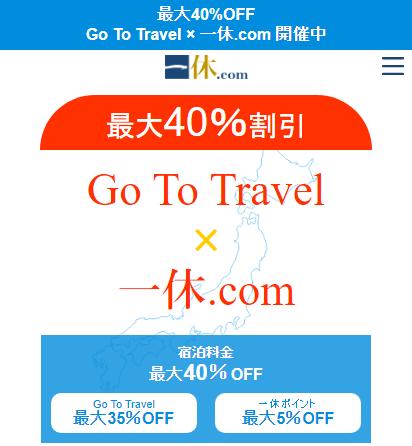 最大40%オフ、Go Totravel×一休.com開催中